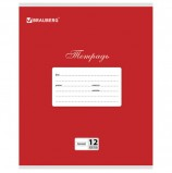 Тетрадь 12 л. BRAUBERG КЛАССИКА, линия, обложка картон, КРАСНАЯ, 104725