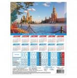 Календарь-табель 2020 г, А4, 195х255 мм, символика Российской Федерации, ТК-6