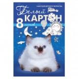 Картон белый А4 немелованный, 8 листов, на скрепке, HATBER, 195х280 мм, 'Белый котенок', 8Кб4_06797