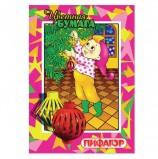 Цветная бумага А4 газетная, 16 листов 8 цветов, на скобе, ПИФАГОР, 200х283 мм, 'Гномик на празднике', 121008