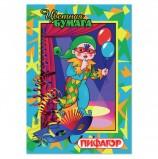 Цветная бумага А4 газетная, 16 листов 8 цветов, на скобе, ПИФАГОР, 200х283 мм, 'Гномик на карнавале', 121009