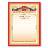 Грамота 'Почетная' А4, мелованный картон, бронза, красная, BRAUBERG, 122092