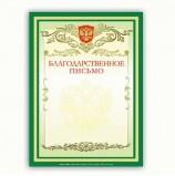 Грамота 'Благодарственное письмо' А4, мелованный картон, зеленая, BRAUBERG, 122093