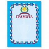 Грамота 'Спортивная' А4, мелованный картон, синяя, BRAUBERG, 122094