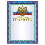 Грамота 'Почетная' А4, мелованный картон, конгрев, тиснение фольгой, синяя, BRAUBERG, 123057