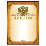 Грамота 'Диплом' А4, мелованный картон, конгрев, тиснение фольгой, золотая, BRAUBERG, 123059