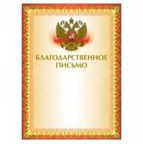 Грамота 'Благодарственное письмо' А4, мелованный картон, конгрев, тиснение фольгой, желтая, BRAUBERG, 123060