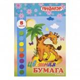 Цветная бумага, А4, мелованная, 8 цветов, ПИФАГОР 'Жираф и пальма', 200х283 мм, 123524