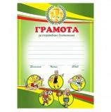 Грамота 'Спортивная' детская А4, мелованный картон, BRAUBERG, 123700