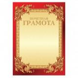 Грамота 'Почетная' А4, мелованный картон, конгрев, тиснение фольгой, бордо, BRAUBERG, 126546