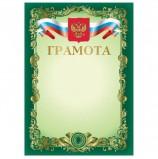 Грамота А4, мелованный картон, зеленая, BRAUBERG, 126548