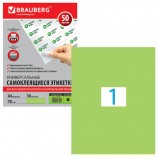 Этикетка самоклеящаяся 210х297 мм, 1 этикетка, зеленая, 70 г/м2, 50 л., BRAUBERG, сырье Финляндия, 127508