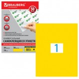 Этикетка самоклеящаяся 210х297 мм, 1 этикетка, желтая, 70 г/м2, 50 л., BRAUBERG, сырье Финляндия, 127511