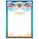 Грамота 'Похвальная', А4, мелованный картон, бронза, синяя, BRAUBERG, 128339