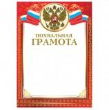 Грамота 'Похвальная', А4, мелованный картон, конгрев, тиснение фольгой, красная, BRAUBERG, 128340