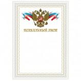 Грамота 'Похвальный лист', А4, мелованный картон, конгрев, тиснение фольгой, BRAUBERG, 128342