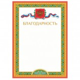 Грамота 'Благодарность', А4, мелованный картон, бронза, BRAUBERG, 128343