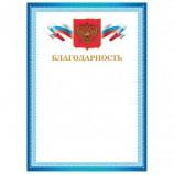 Грамота 'Благодарность', А4, мелованный картон, бронза, синяя рамка, BRAUBERG, 128344