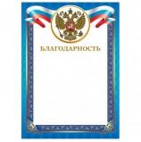 Грамота 'Благодарность', А4, мелованный картон, конгрев, тиснение фольгой, синяя рамка, BRAUBERG, 128345
