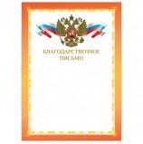 Грамота 'Благодарственное письмо', А4, мелованный картон, конгрев, фольга, красная рамка, BRAUBERG, 128354