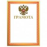 Грамота А4, мелованный картон, конгрев, тиснение фольгой, красная рамка, BRAUBERG, 128359