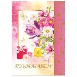 Бланк 'Поздравительный', А4 (в развороте 420х297 мм), мелованный картон, фольга, BRAUBERG, 'Цветы', 128369