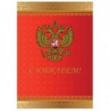 Бланк 'Поздравительный', А4 (в развороте 420х297 мм), мелованный картон, фольга, BRAUBERG, 'Россия', 128370
