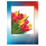 Бланк 'Поздравительный', А4 (в развороте 420х297 мм), мелованный картон, фольга, BRAUBERG, 'Тюльпаны', 128371