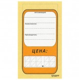 Ценники картонные 'Овал 6', 50х90 мм, комплект 300 шт., STAFF, 128684