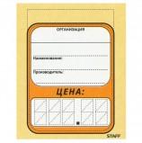 Ценники картонные 'Овал 4', 70х90 мм, комплект 200 шт., STAFF, 128685