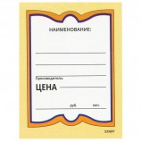 Ценники картонные 'Бабочка большая', 90х120 мм, комплект 50 шт., STAFF, 128689