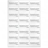Этикетка самоклеящаяся 'Пронумеровано, прошито и скреплено', 70х37 мм, 24 этикетки, 10 листов, 128833
