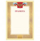 Грамота А4, плотная мелованная бумага 200 г/м2, для лазерных принтеров, бежевая, STAFF, 128889