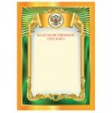 Грамота 'Благодарственное письмо', плотная мелованная бумага 200 г/м2, для лазерных принтеров, зеленая, STAFF, 128898