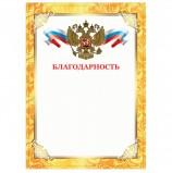 Грамота 'Благодарность', А4, плотная мелованная бумага 200 г/м2, для лазерных принтеров, золотая, STAFF, 128899