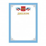 Грамота 'Диплом', А4, мелованный картон, бронза, синяя, BRAUBERG, 128902