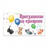 Приглашение на праздник 70х120 мм (в развороте 70х240 мм), 'Праздник', выборочный лак, ЗОЛОТАЯ СКАЗКА, 128905