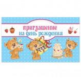 Приглашение на день рождения 70х120 мм (в развороте 70х240 мм), 'Медвежата', выборочный лак, ЗОЛОТАЯ СКАЗКА, 128908