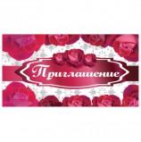 Приглашение 70х120 мм (в развороте 70х240 мм), 'Розы', выборочный лак, ЗОЛОТАЯ СКАЗКА, 128917