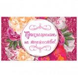 Приглашение на торжество 70х120 мм (в развороте 70х240 мм), 'Цветы', выборочный лак, ЗОЛОТАЯ СКАЗКА, 128939