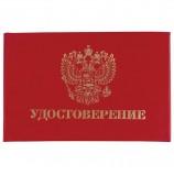Бланк документа 'Удостоверение' (жесткое), 'Герб России', красный, 66х100 мм, STAFF, 129138