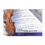 Тетрадь для нот А4, 24 л., HATBER, спираль, горизонтальная, 'Играй, музыкант!', 24ТдН4сп 07352, T222355