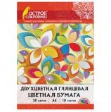 Цветная бумага А4 ДВУХЦВЕТНАЯ МЕЛОВАННАЯ, 10 листов, 20 цветов, папка, 210х297 мм, ОСТРОВ СОКРОВИЩ, 129551