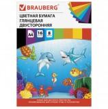 Цветная бумага А4 2-сторонняя мелованная, 16 листов 8 цветов, на скобе, BRAUBERG, 200х280 мм, 'Морская', 129924