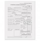 Бланк бухгалтерский типографский 'Путевой лист легкового автомобиля', А5, 140х197 мм, 100 штук, 130045