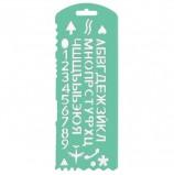 Трафарет средний СТАММ (буквы и цифры), высота символа 12 мм, русский алфавит, 6 подчеркиваний, 9 специальных символов, европодв., ТТ31