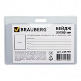 Бейдж горизонтальный (55х85 мм) без держателя, твердый пластик, серый, BRAUBERG, 235759
