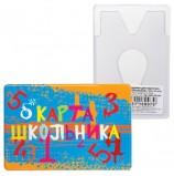 Обложка-карман для карт, пропусков 'Школьник', 95х65 мм, ПВХ, полноцветный рисунок, ДПС, 2802.ЯК.ШК