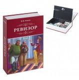Сейф-книга 'Ревизор', 55х155х240 мм, ключевой замок, BRAUBERG, 291052