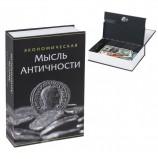 Сейф-книга 'Экономическая мысль античности', 55х155х240 мм, ключевой замок, BRAUBERG, 291053